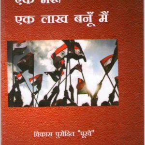Cover of Ek Marun Ek Lakh Banun Main by Vikas Purohit Poorve