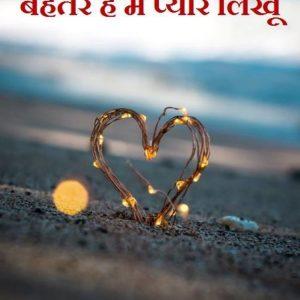 Poetry by Vikas Purohit Poorve